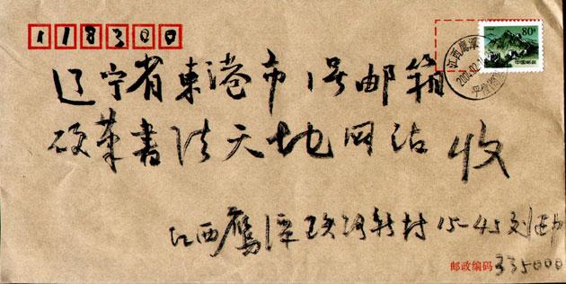 刘建中信封书法欣赏 硬笔书法天地网