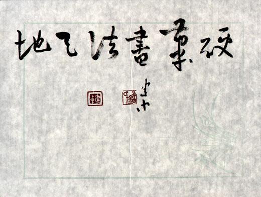 刘建中为 硬笔书法天地 网站题写站名 硬笔书法天地网