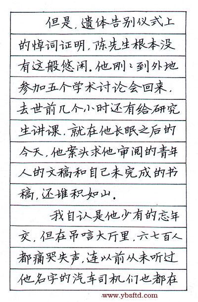 硬笔书法 张秀 作品编号