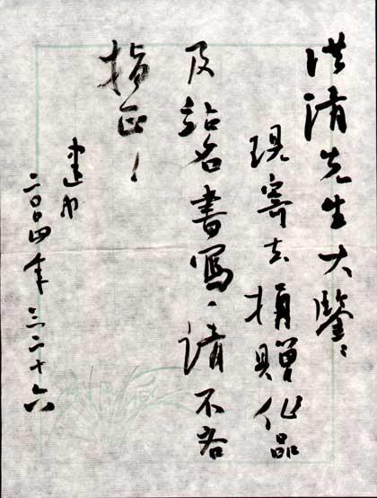 信札撷英 刘建中 硬笔书法天地网
