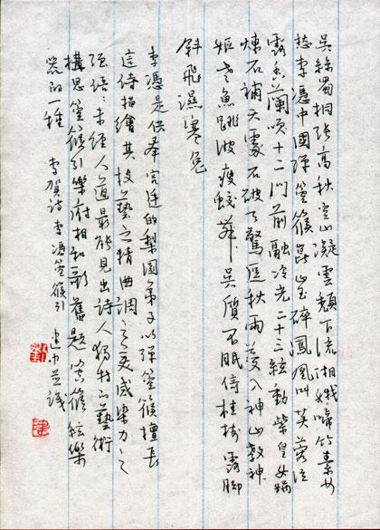 刘建中 硬笔书法网上拍卖作品 y498